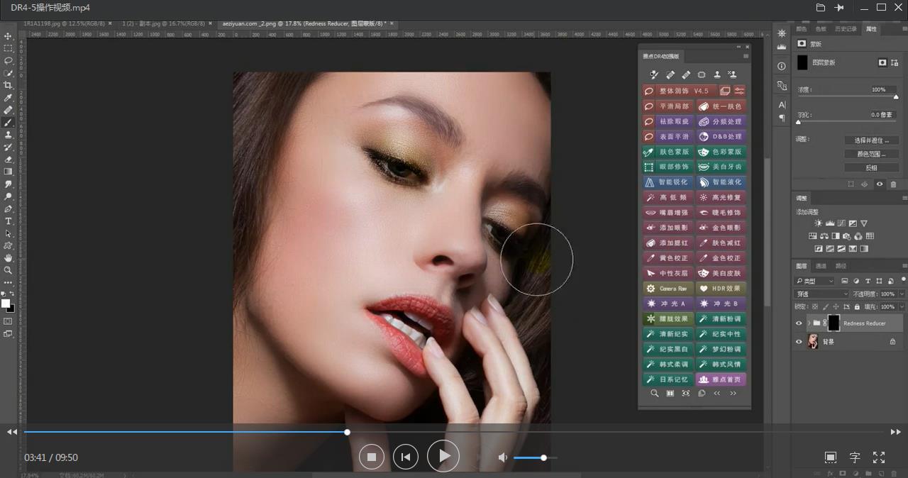 DR4.5 Delicious Retouch4.5中文加强汉化版美化插件完整视频操作教程