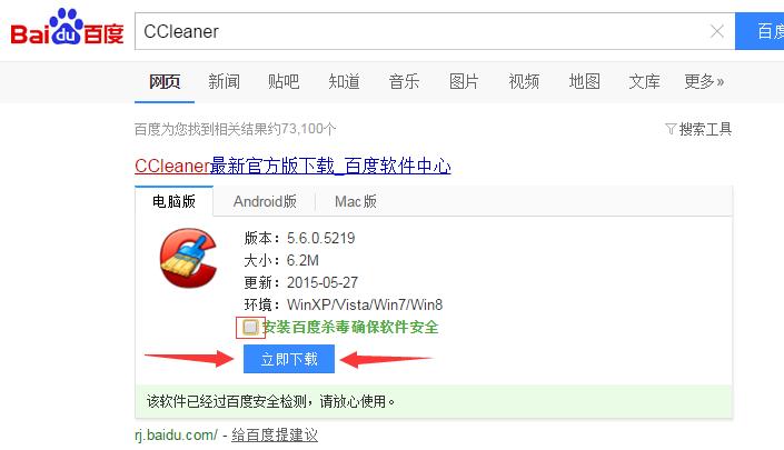 CCleaner使刷单刷信誉更安全 刷信誉必备工具