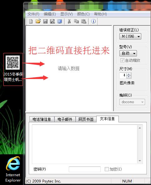 电脑PC端刷淘宝网店扫二维码单 刷单工具与教程