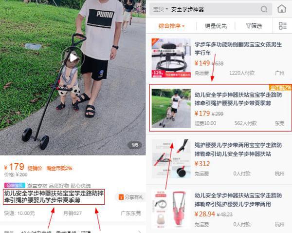 淘宝网商家手淘关键词卡首屏打标页原理代码技巧教程
