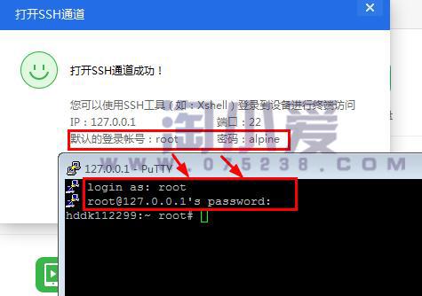 苹果手机Terminal利用PuTTY连接操作修复Cydia教程