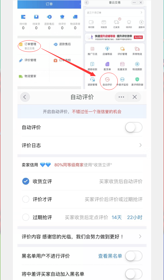 淘宝网店手机端千牛工作台开启自动评价教程