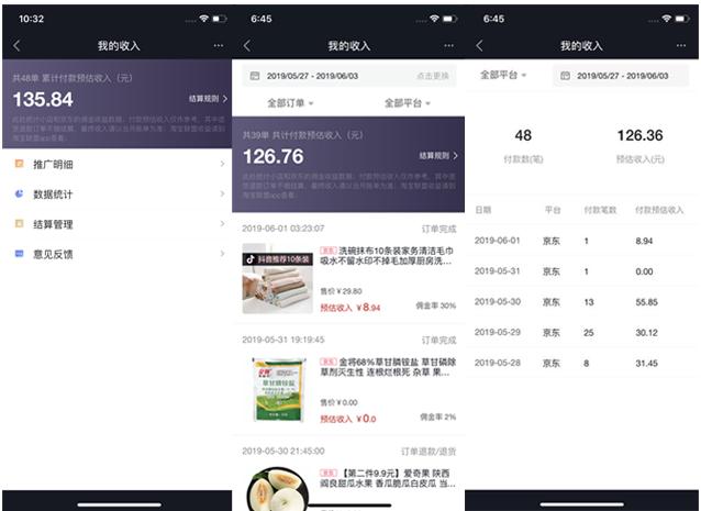 抖音APP短视频商家主播运营京东商品分享详细操作教程