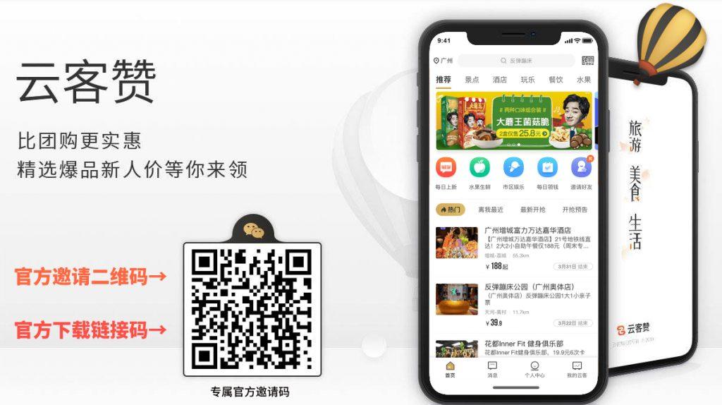 云客赞官方专属码旅游美食生活品质特价分享轻松手机兼职赚钱