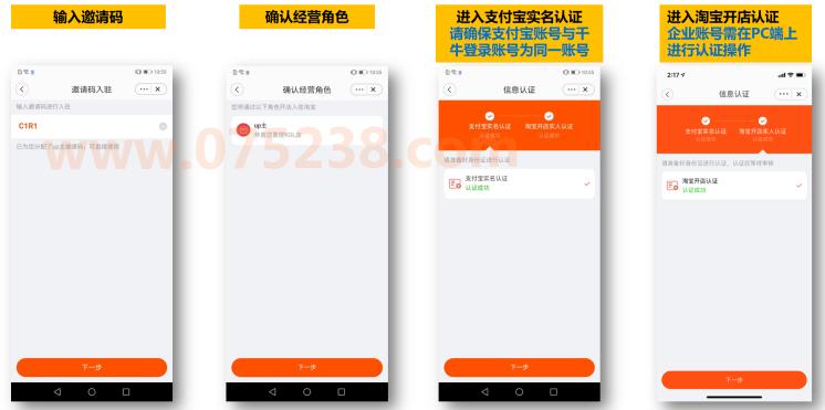 淘宝网店分享小站官方入驻指引个人版操作教程
