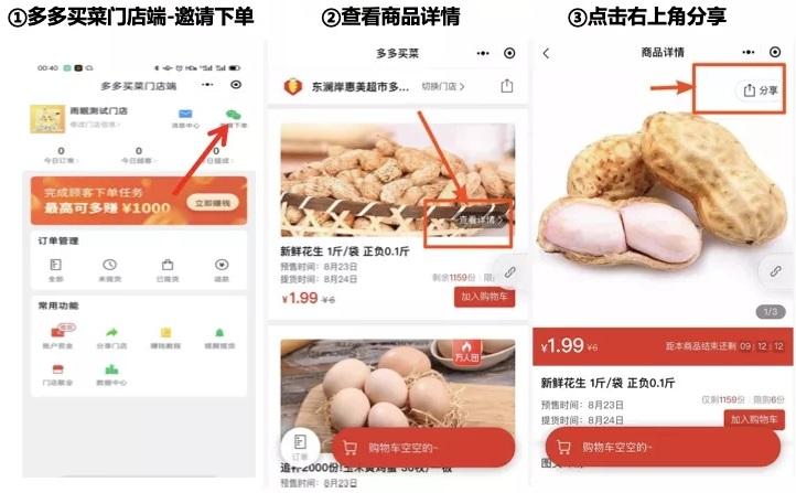 多多买菜如何分享商品给顾客的三个方法详细讲解